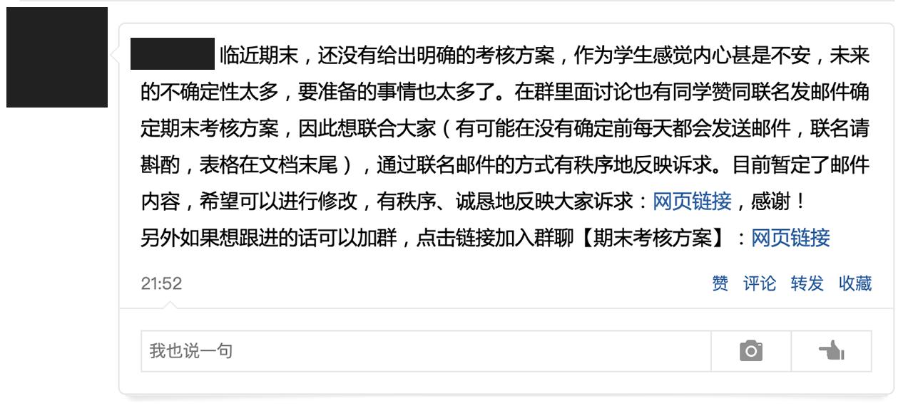 """""""期末考核方案""""群群主发布的QQ空间说说"""