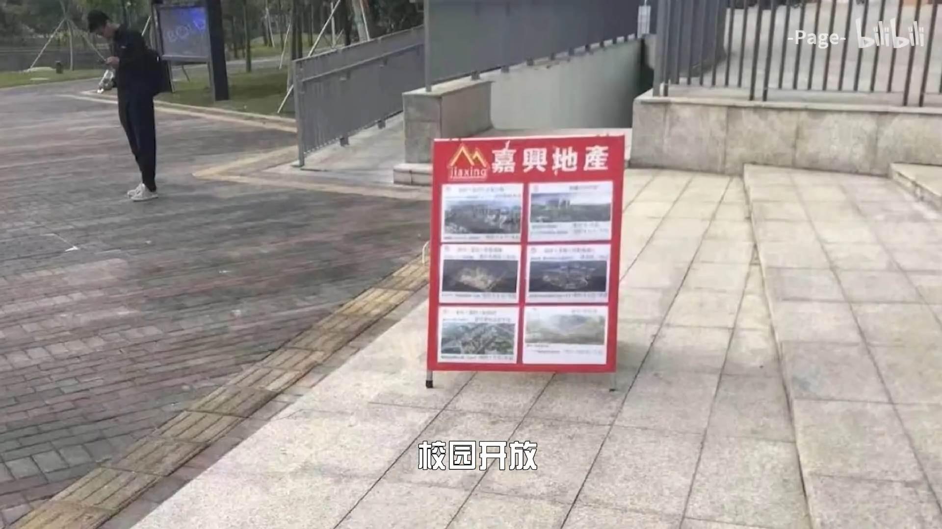 校园开放后,教学楼出现的房地产广告