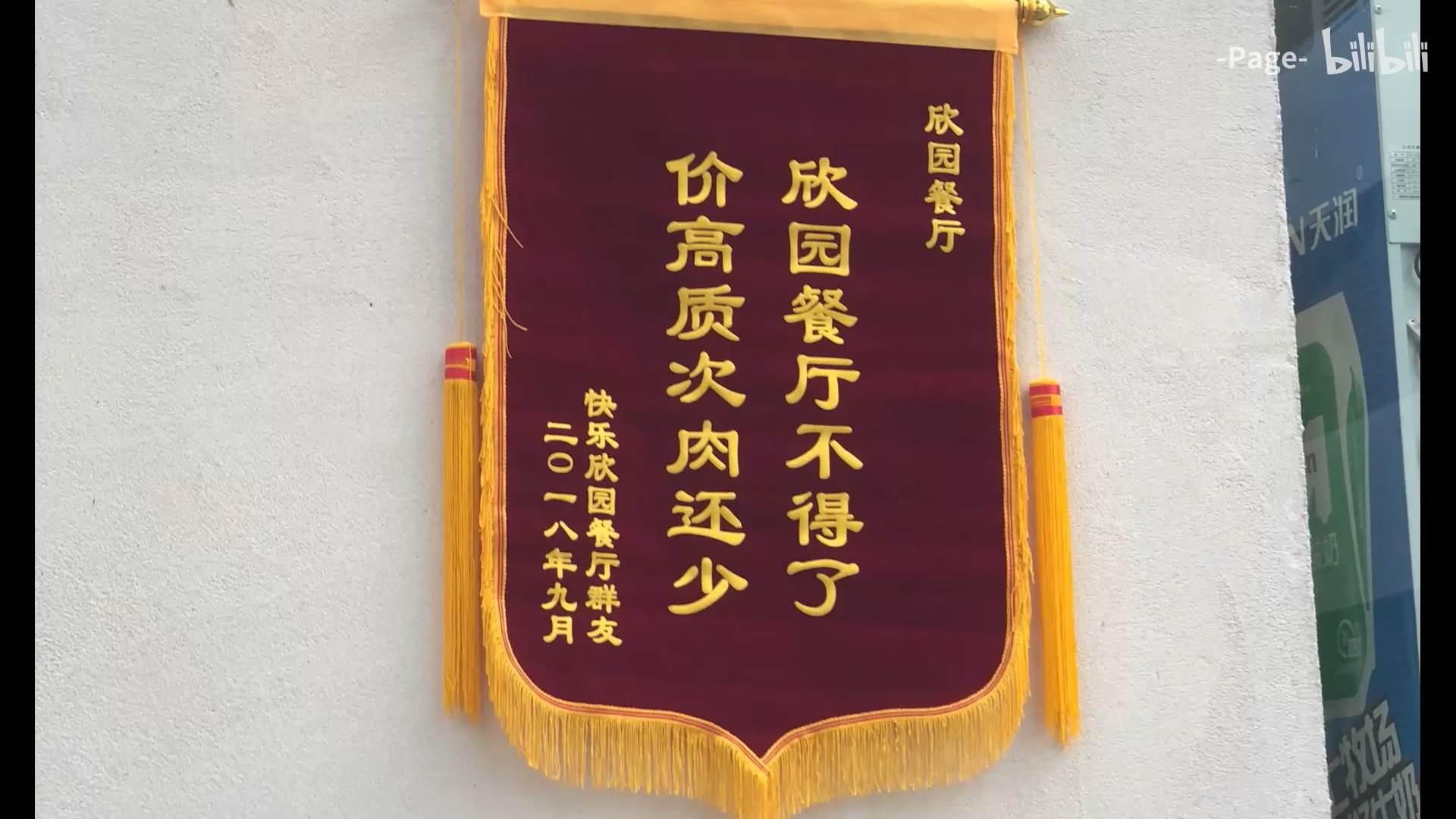 欣园餐厅被同学挂上锦旗