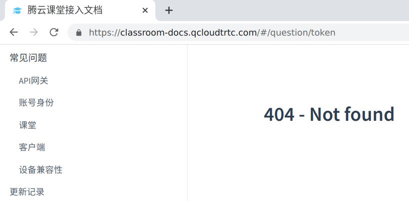 """""""常见问题""""下的""""账号身份""""、""""课堂""""、""""客户端""""则会返回 HTTP 404 Not Found 错误。"""