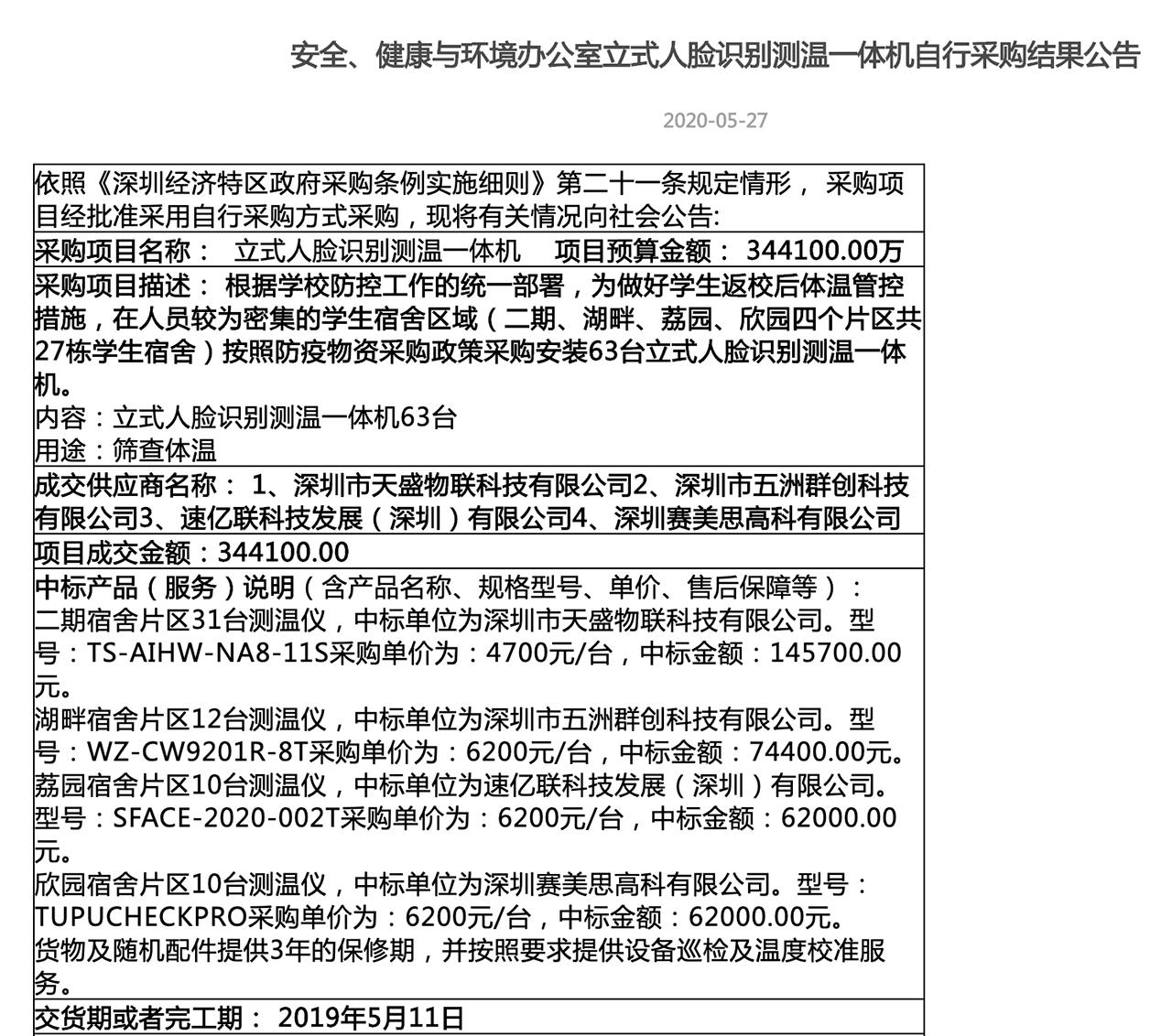 招标公告截图/南方科技大学采购与招标管理部