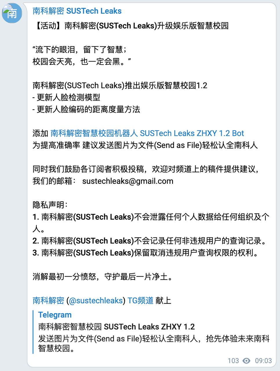 Telegram Channel 信息