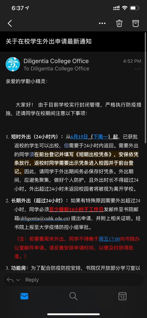 香港中文大学(深圳)学勤书院发送的邮件通知