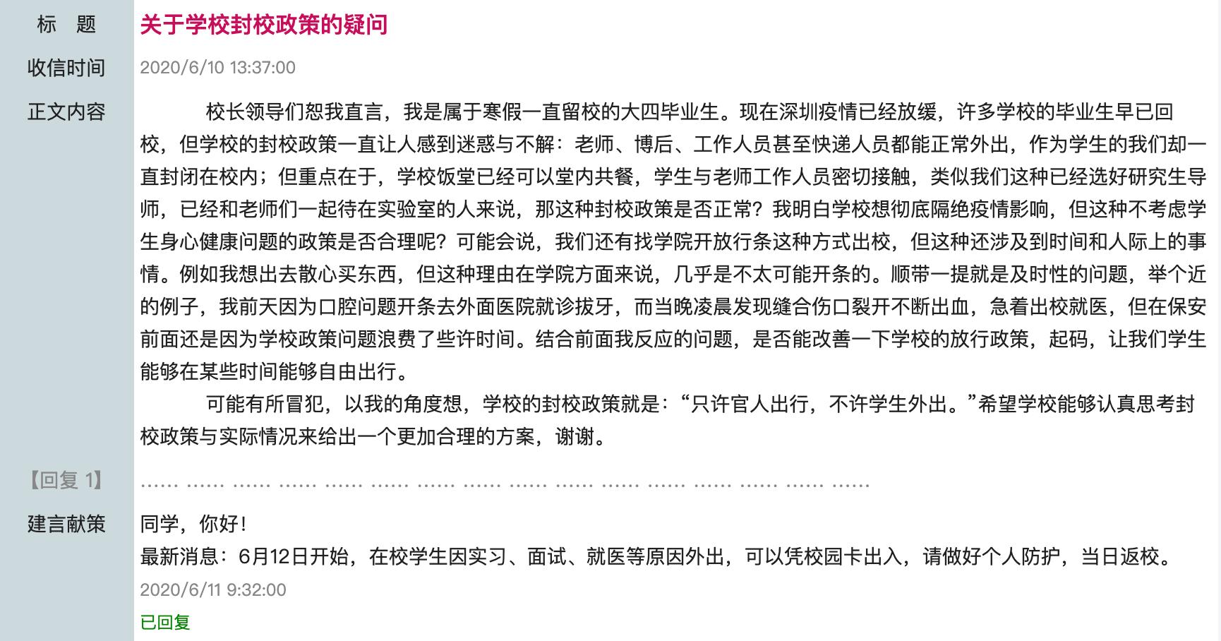 深圳大学相关规定