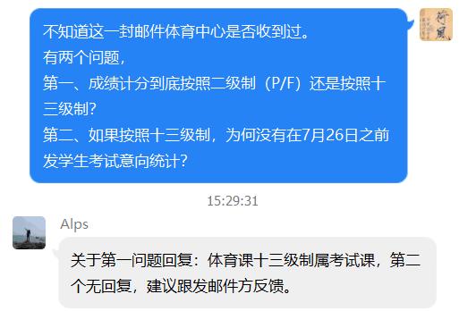 同学向体育中心老师询问相关政策