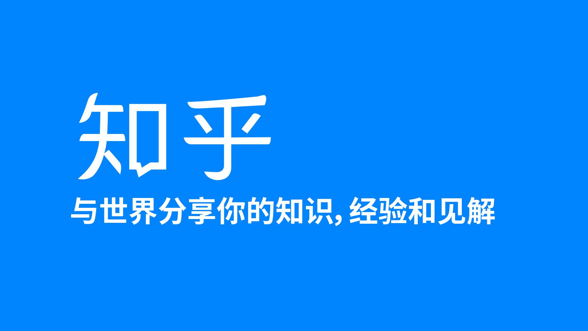 知乎Slogan