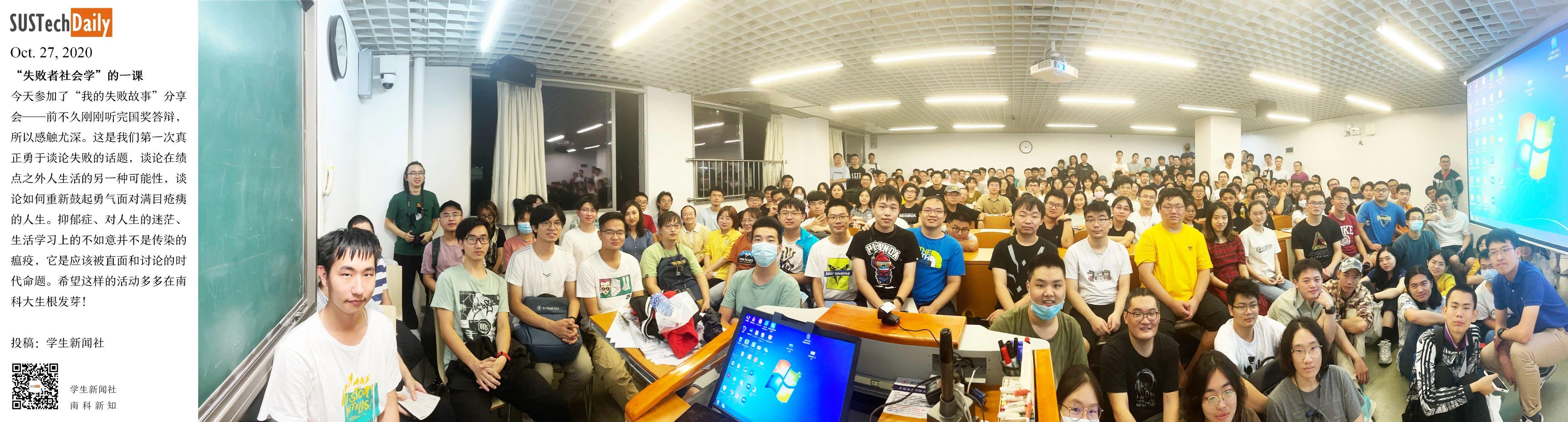 2020年10月,大学袁长庚教授举办的「失败者社会学」课程合影/南科新知