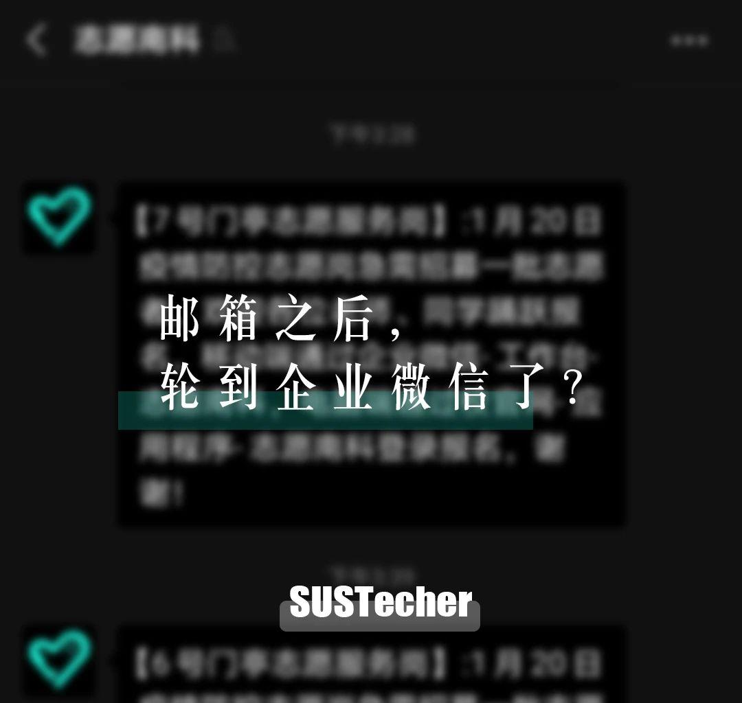 《SUSTecher》的一则报道封面