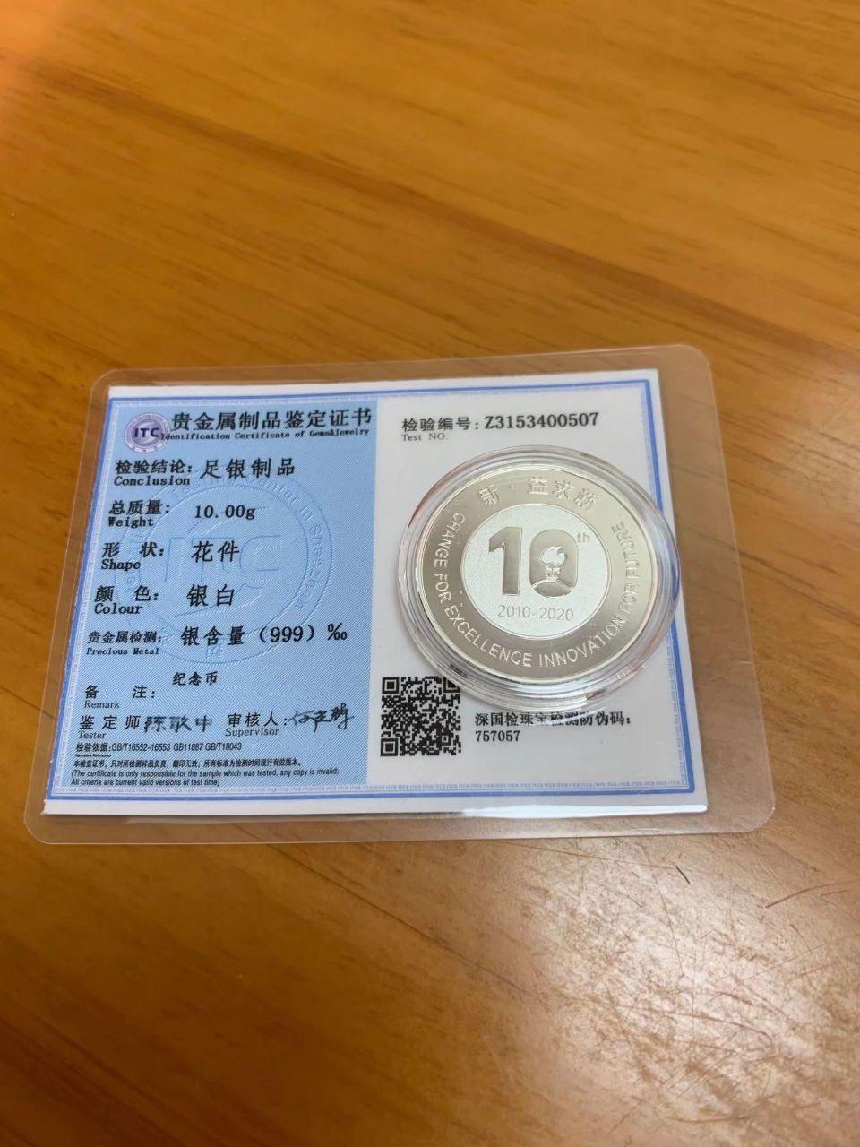 纪念币与《贵金属制品鉴定证书》