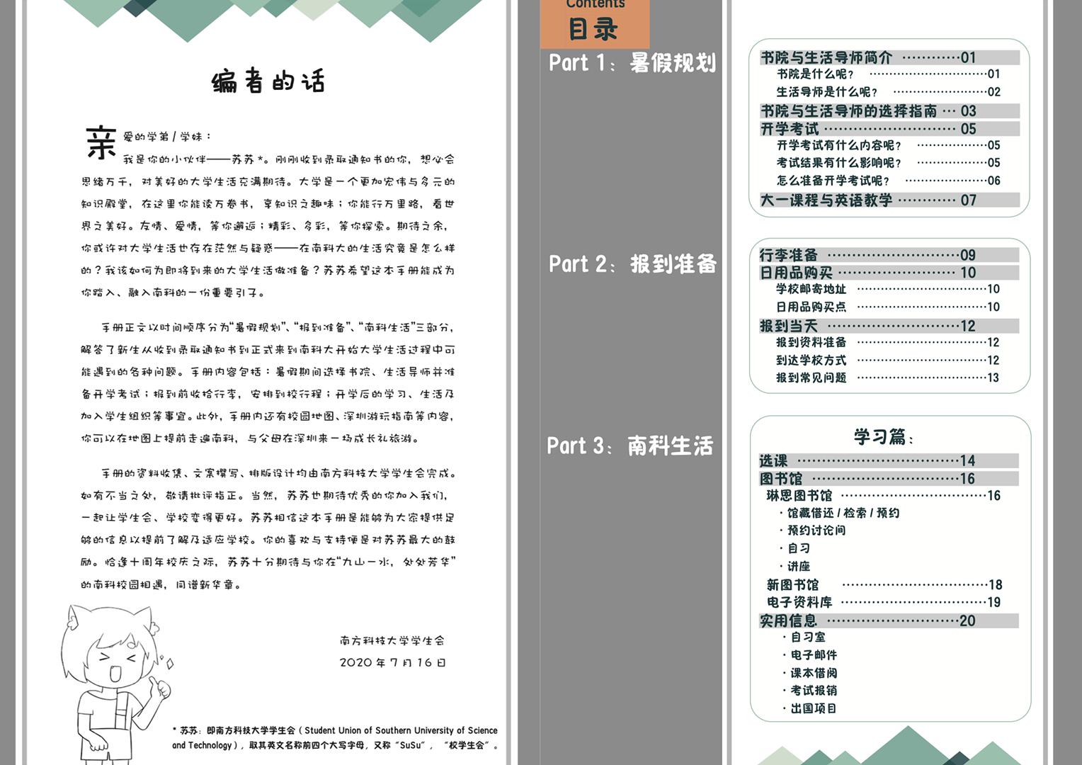 2020纸质新生手册/校团委