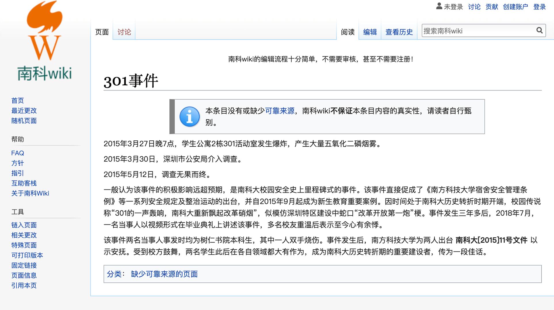 「301事件」条目/南科Wiki