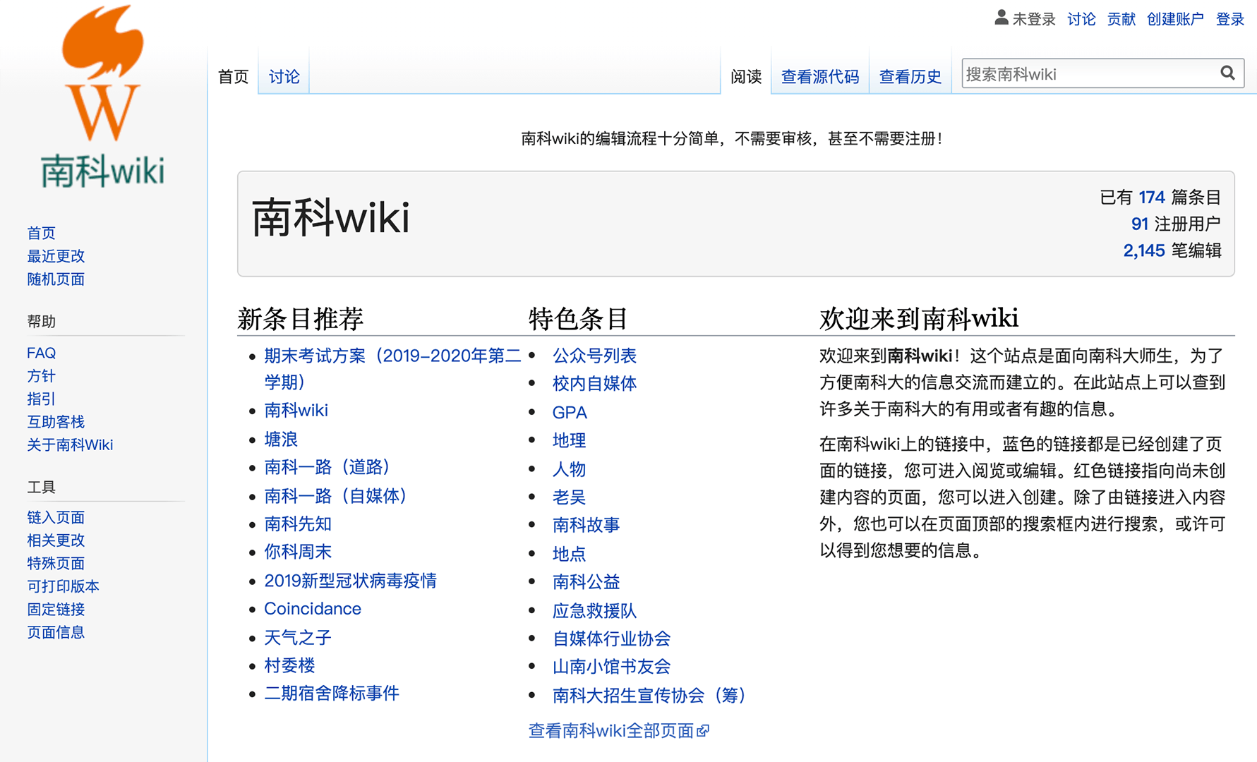 南科Wiki主页/南科Wiki