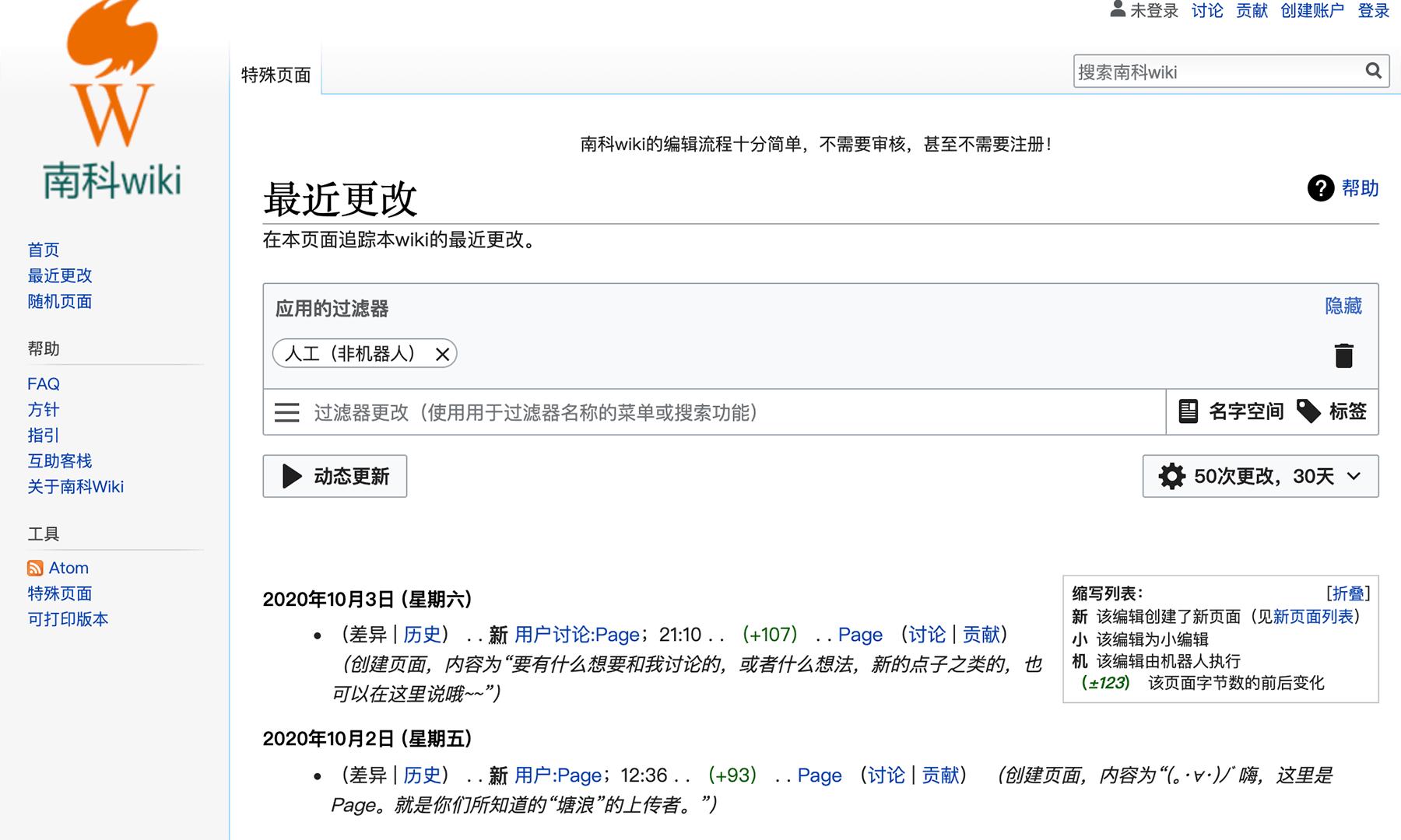 「最近更改」页面/南科Wiki