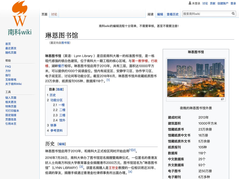 「琳恩图书馆」条目/南科Wiki