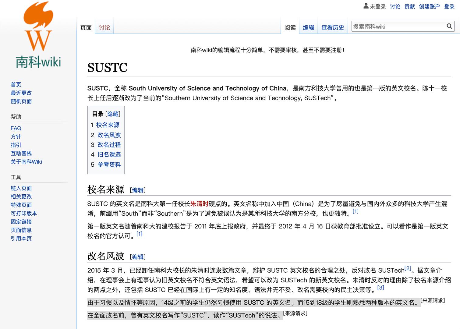 「SUSTC」条目/南科Wiki