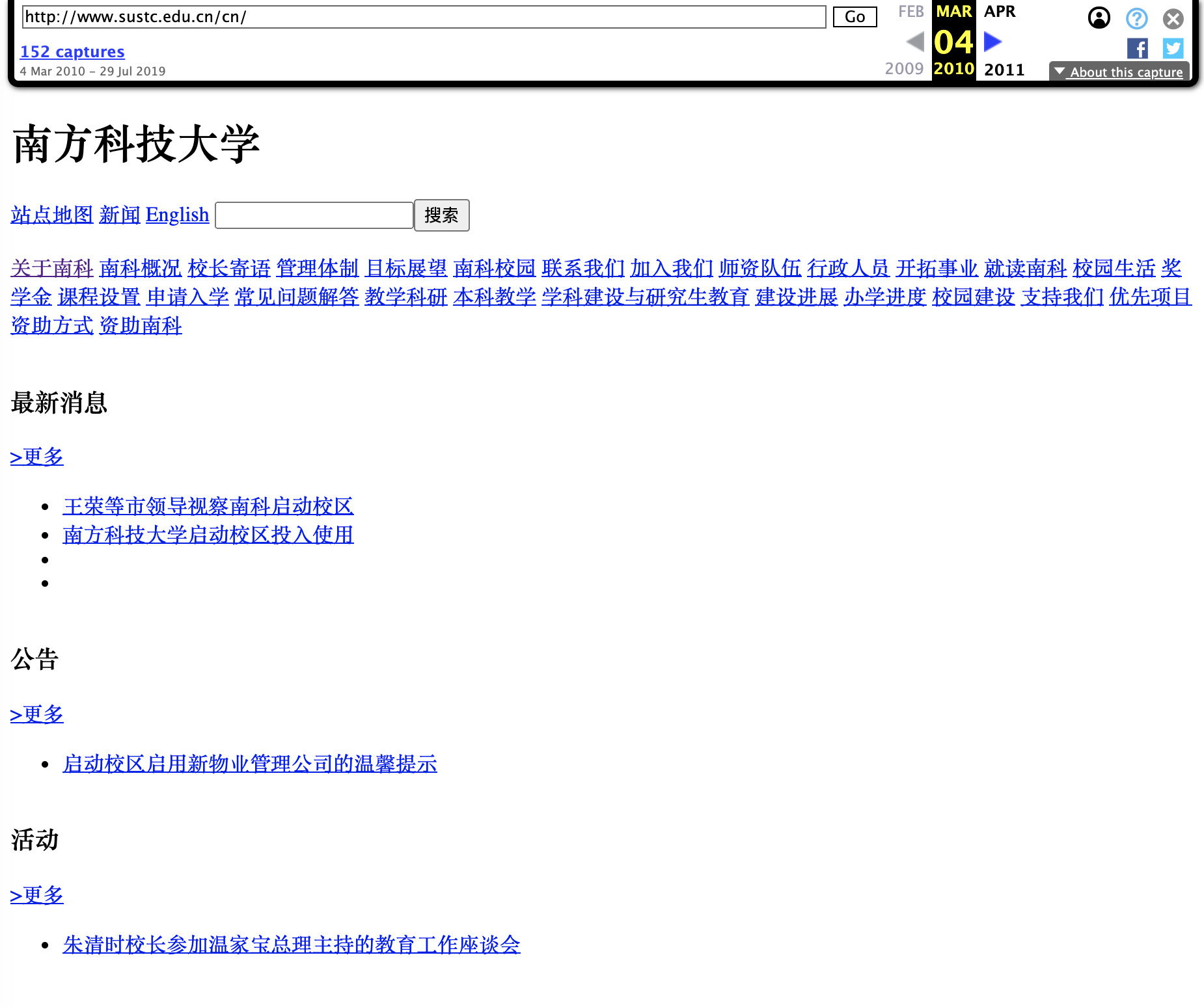 互联网档案馆上留下的第一个存档