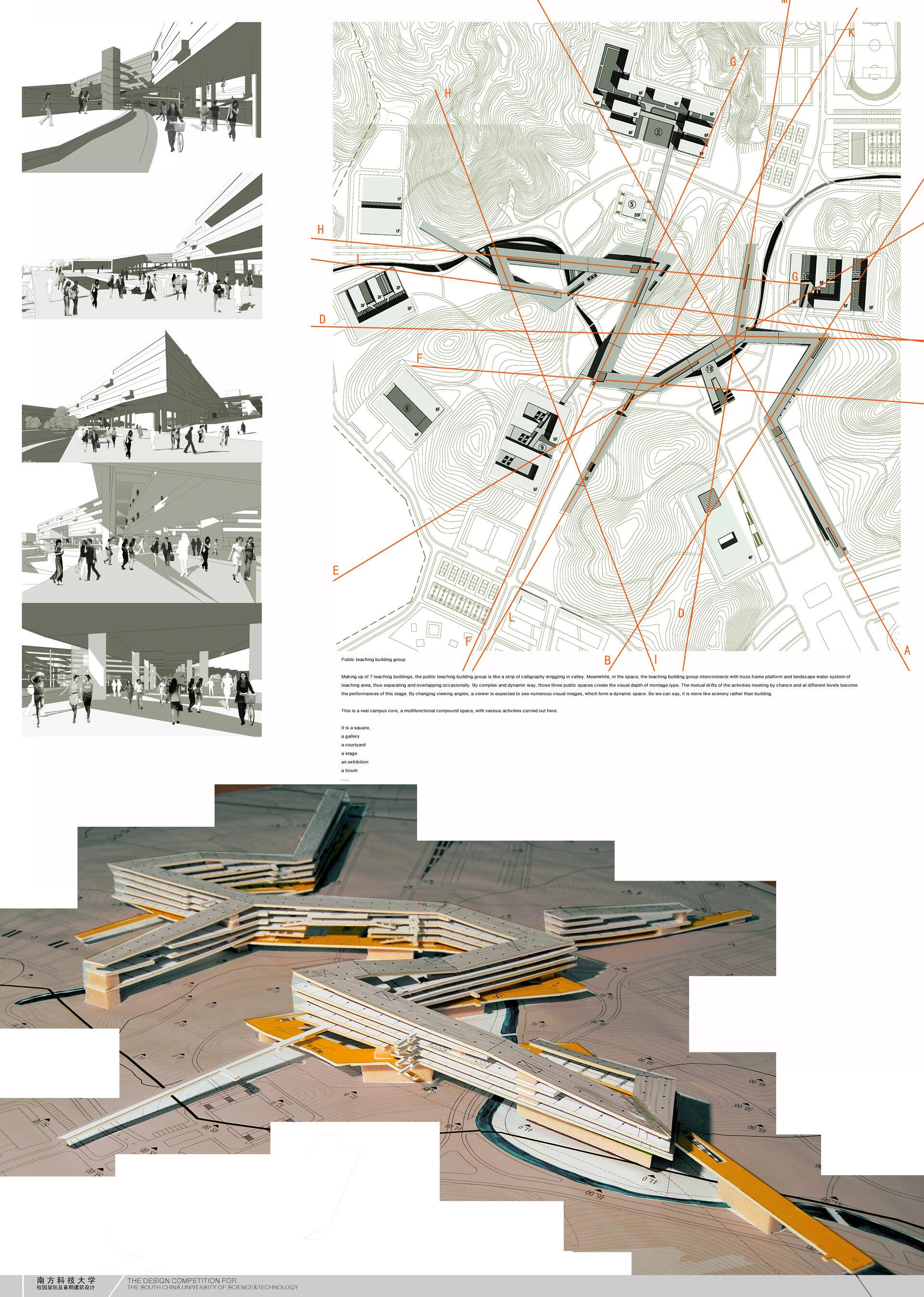 教学楼概念图